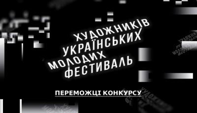 ОГОЛОШЕНО ПЕРЕМОЖЦІВ КОНКУРСУ ФЕСТИВАЛЮ МОЛОДИХ УКРАЇНСЬКИХ ХУДОЖНИКІВ