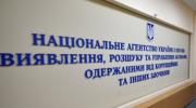 В АРМА предлагают изменить законодательство, чтобы лучше распоряжаться арестованными активами