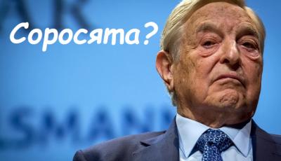 «Соросята» ухандохали економіку». Хто ці люди і чому ними тепер лякають дітей?