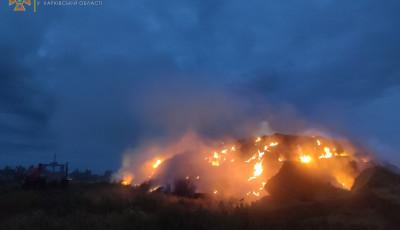 На Харківщині сталася масштабна пожежа на фермі