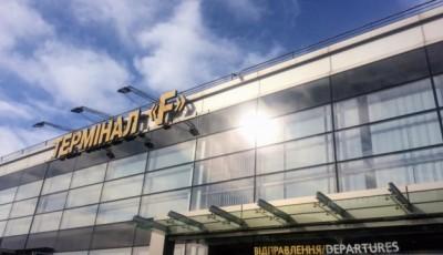 Три українських летовища потрапили до переліку ризикових для виконання польотів