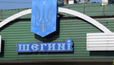 В Україну з Польщі через «Шегині» вже зайшли майже 2,9 тис. осіб