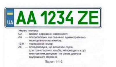 В Україні запроваджують особливі зелені номерні знаки «ЗЕ»