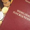 Без повышения пенсий останутся миллионы украинцев: кто не получит надбавку в мае