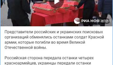 Украина и Россия на границе обменялись останками 21 солдата Красной армии