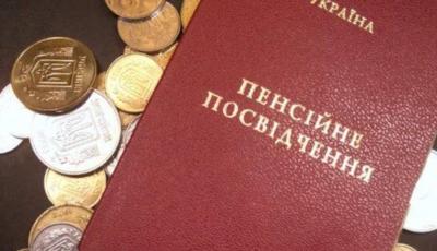 Пенсии украинцам повысят задним числом. Кто и какую прибавку получит