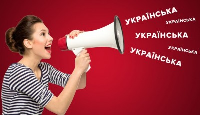 Языковой закон поможет перенести украинский язык в быт, - политтехнолог