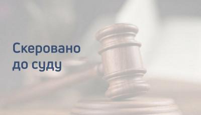 На Херсонщині державного виконавця судитимуть за хабар у $3,5 тис